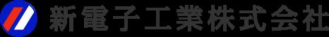 新電子工業株式会社